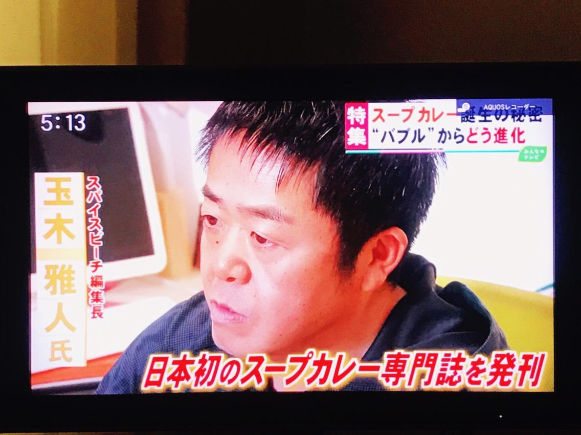 弊社代表取締役がテレビ出演しました。